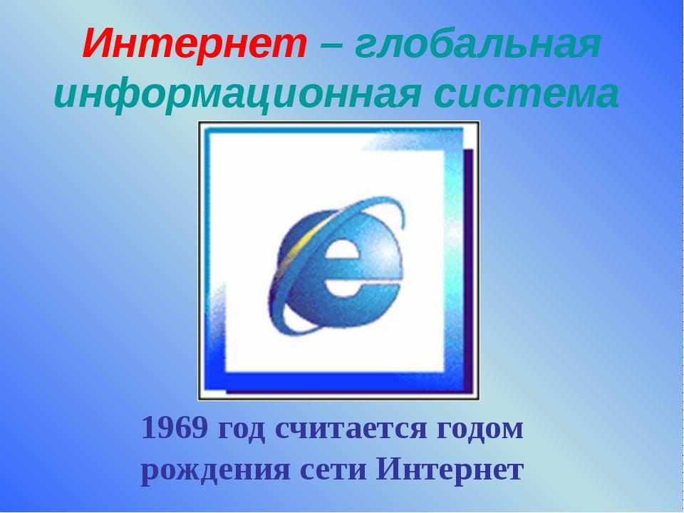 Интернет – глобальная информационная система 1969 год считается годом рождени...