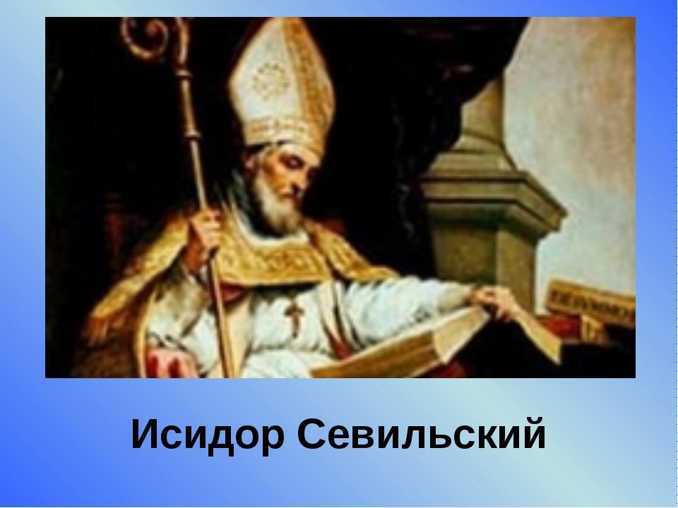 Исидор Севильский