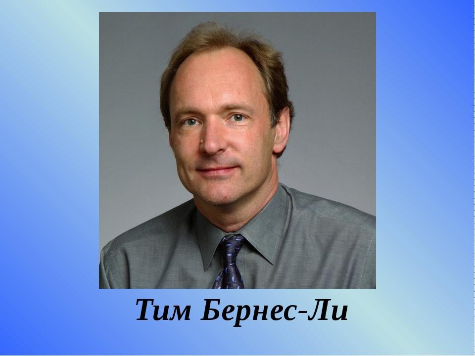 Тим Бернес-Ли