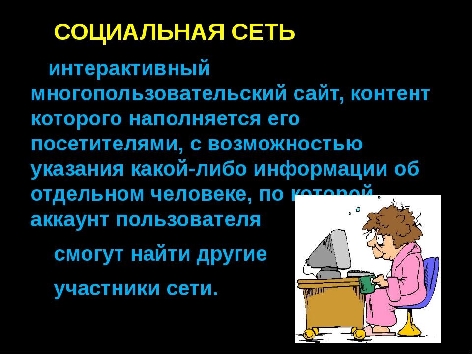 СОЦИАЛЬНАЯ СЕТЬ интерактивный многопользовательский сайт, контент которого н...