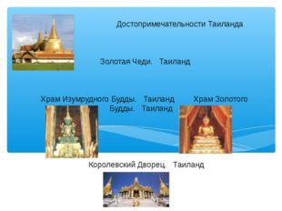 Достопримечательности Таиланда Золотая Чеди. Таиланд Храм Изумрудного Будды.
