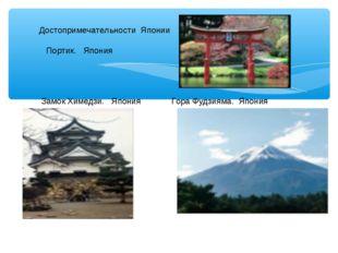 Достопримечательности Японии Портик. Япония Замок Химедзи. Япония Гора Фудзи