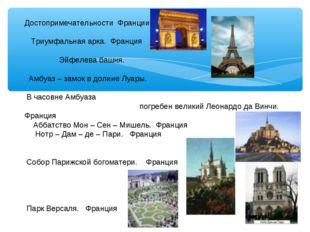 Достопримечательности Франции Триумфальная арка. Франция Эйфелева башня. Амб