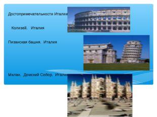 Достопримечательности Италии Колизей. Италия Пизанская башня. Италия Милан.