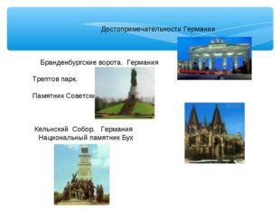 Достопримечательности Германии Бранденбургские ворота. Германия Трептов парк