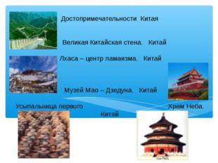 Достопримечательности Китая Великая Китайская стена. Китай Лхаса – центр лама