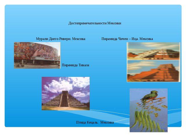 Достопримечательности Мексики Мурали Диего Ривери. Мексика Пирамида Чичен –...