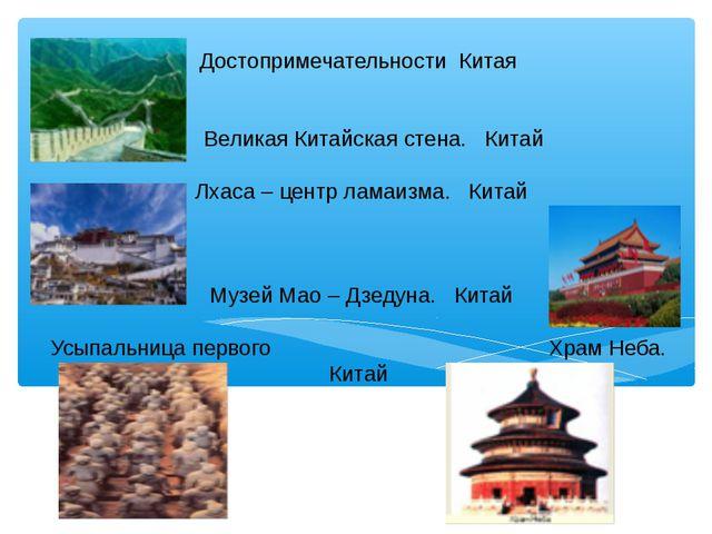 Достопримечательности Китая Великая Китайская стена. Китай Лхаса – центр лама...