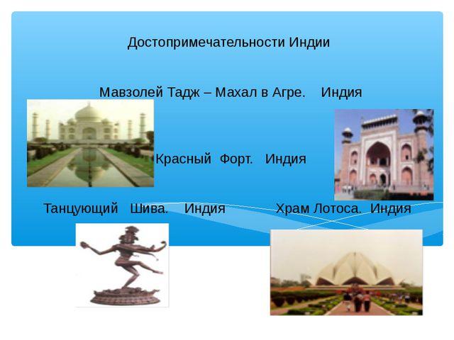 Достопримечательности Индии Мавзолей Тадж – Махал в Агре. Индия Красный Форт...