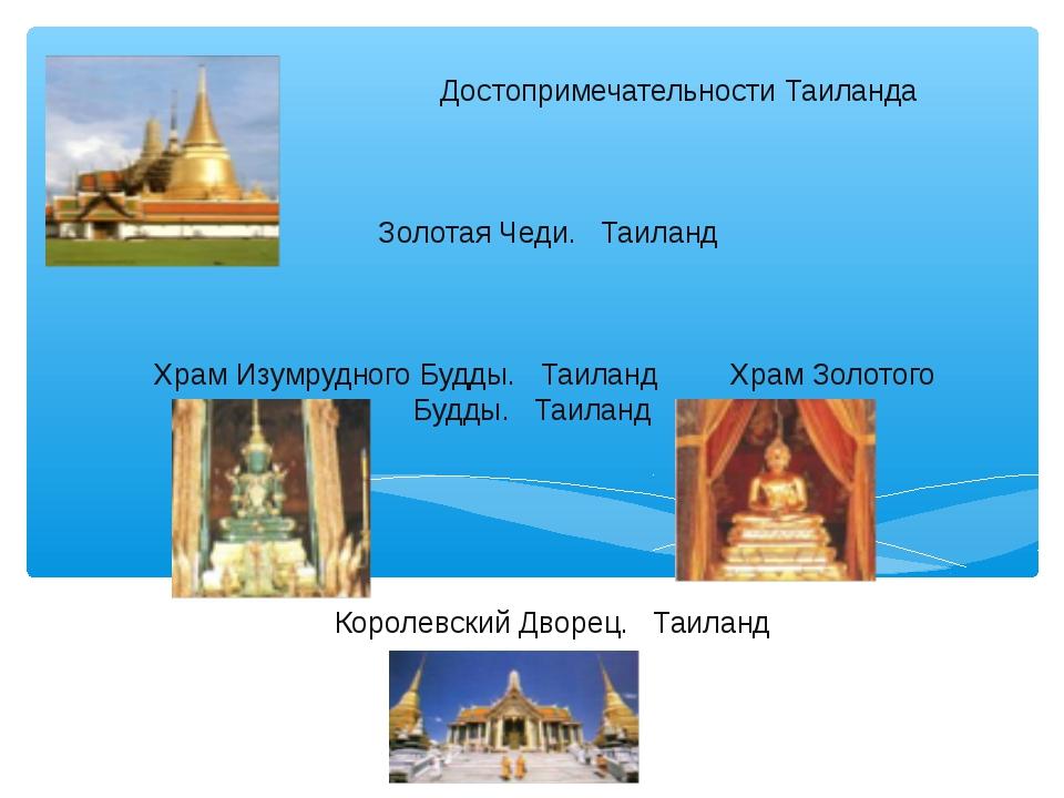 Достопримечательности Таиланда Золотая Чеди. Таиланд Храм Изумрудного Будды....