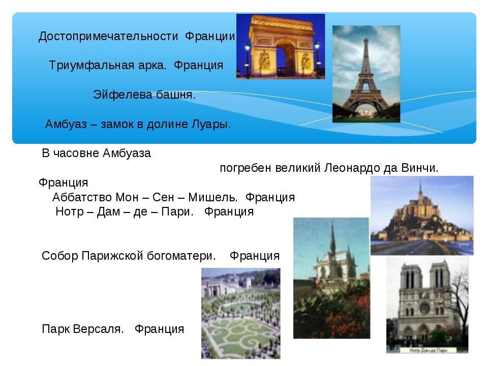 Достопримечательности Франции Триумфальная арка. Франция Эйфелева башня. Амб...