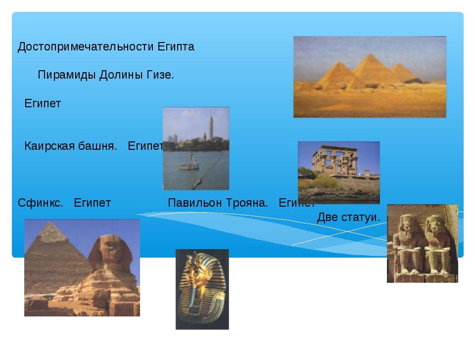 Достопримечательности Египта Пирамиды Долины Гизе. Египет Каирская башня. Еги...