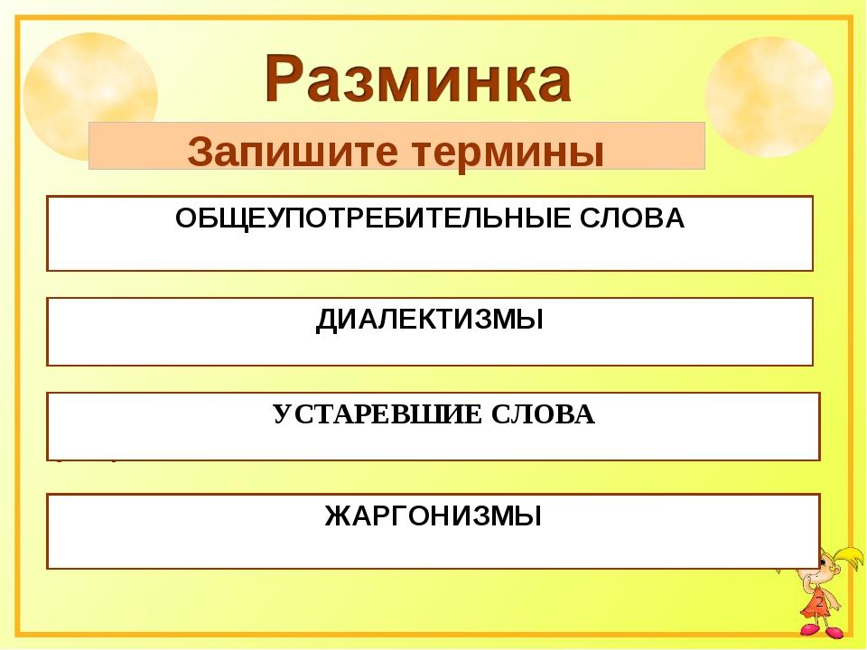 Запишите термины 1. Слова русского языка известные всему народу. ОБЩЕУПОТРЕБИ...