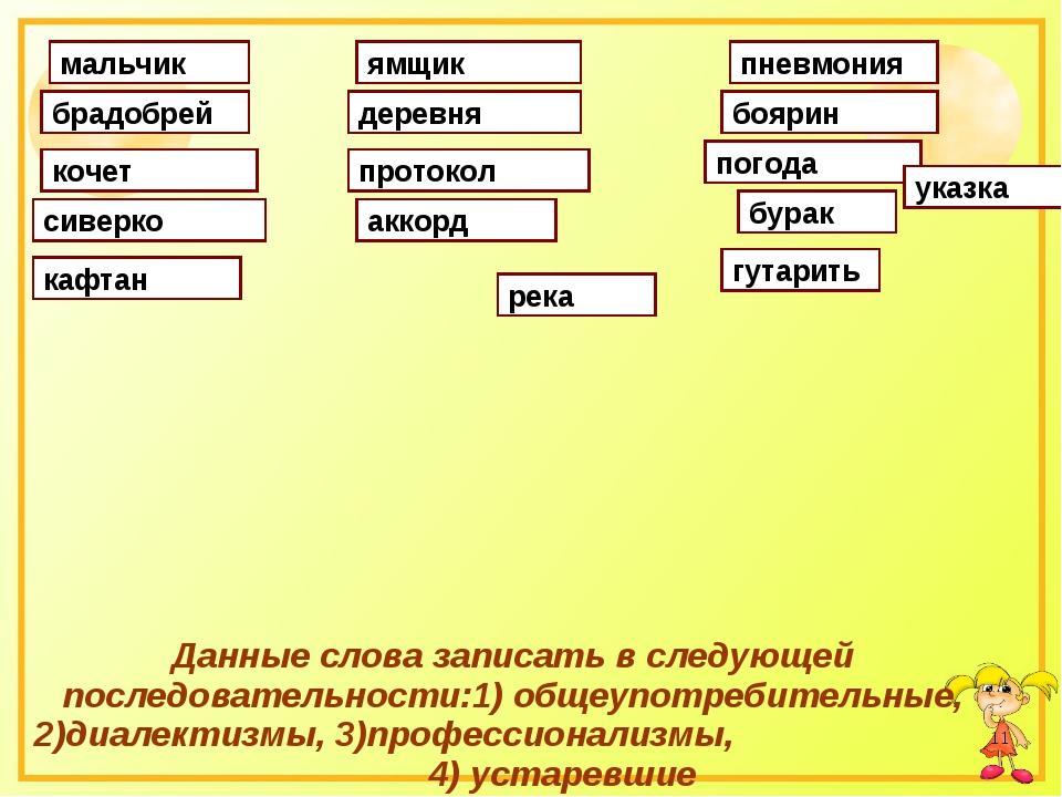 Данные слова записать в следующей последовательности:1) общеупотребительные,...