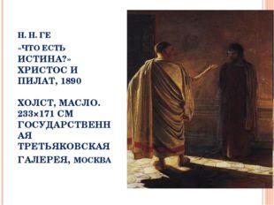Н. Н. ГЕ «ЧТО ЕСТЬ ИСТИНА?» ХРИСТОС И ПИЛАТ, 1890 ХОЛСТ, МАСЛО. 233×171 СМ ГО