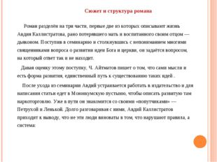 Сюжет и структура романа Роман разделён на три части, первые две из которых