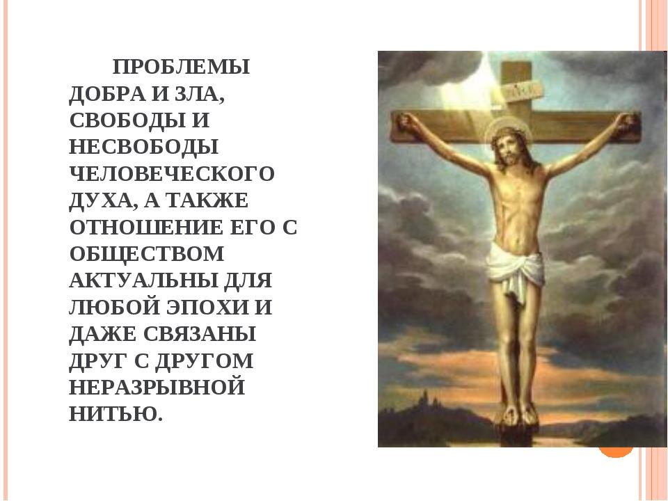 ПРОБЛЕМЫ ДОБРА И ЗЛА, СВОБОДЫ И НЕСВОБОДЫ ЧЕЛОВЕЧЕСКОГО ДУХА, А ТАКЖЕ ОТНОШЕ...