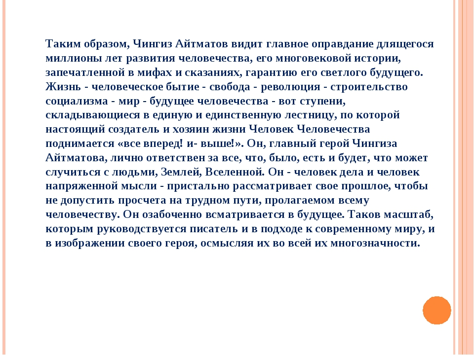 Таким образом, Чингиз Айтматов видит главное оправдание длящегося миллионы ле...