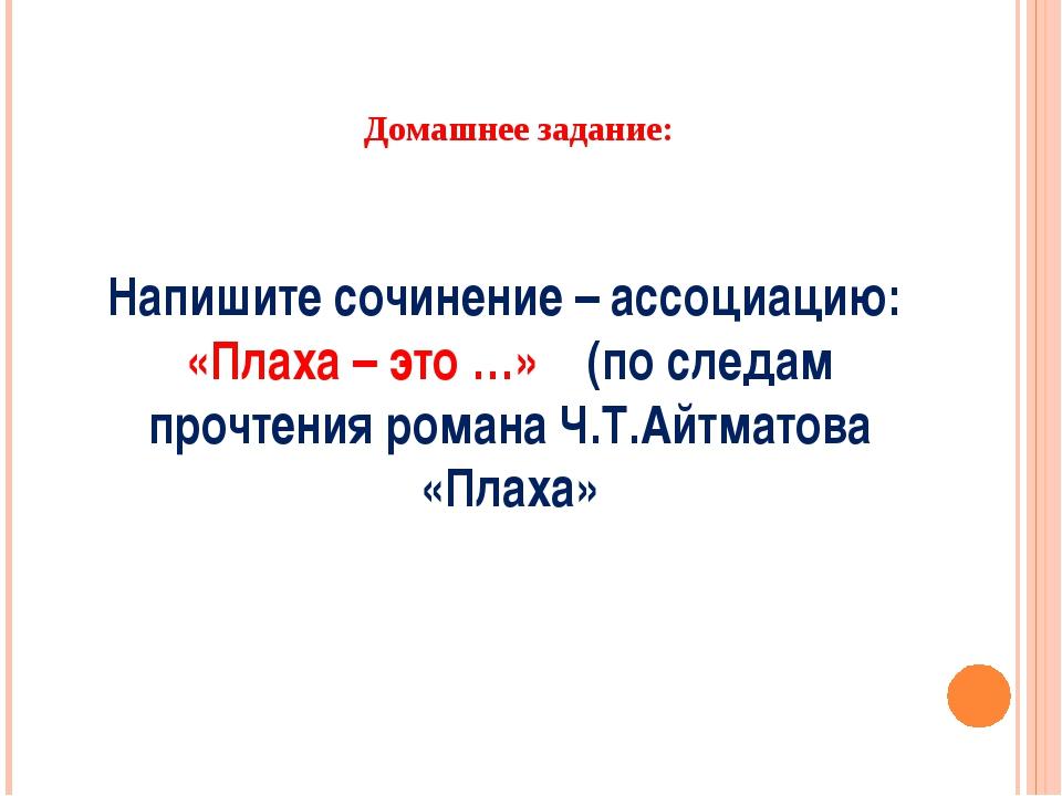 Домашнее задание: Напишите сочинение – ассоциацию: «Плаха – это …» (по следам...