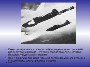 * Как-то, возвращаясь из школы ребята увидели невысоко в небе два советских с