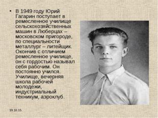* В 1949 году Юрий Гагарин поступает в ремесленное училище сельскохозяйственн