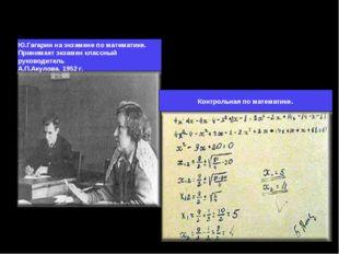 * Любовь к точным наукам. Контрольная по математике. Ю.Гагарин на экзамене по