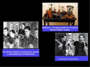 * На занятиях физико-технического кружка у преподавателя Н.И.Москвина Приборы