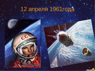 * 12 апреля 1961года