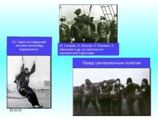 * Ю. Гарин на подвесной системе тренажёра Борщевского. Перед тренировочным по