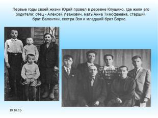 *  Первые годы своей жизни Юрий провел в деревне Клушино, где жили его родит