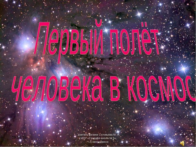 * Учитель физики Соловьёва М. А. МОУ «Средняя школа № 5», г. Северодвинск.