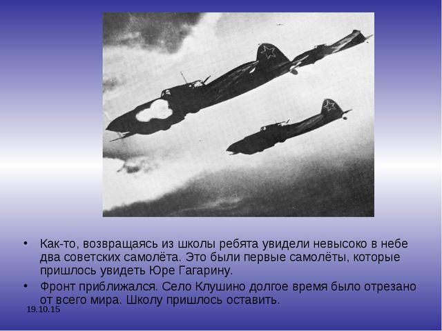 * Как-то, возвращаясь из школы ребята увидели невысоко в небе два советских с...