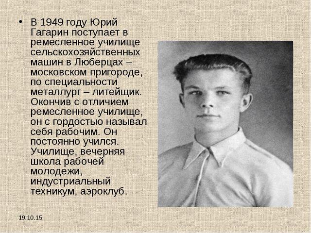 * В 1949 году Юрий Гагарин поступает в ремесленное училище сельскохозяйственн...