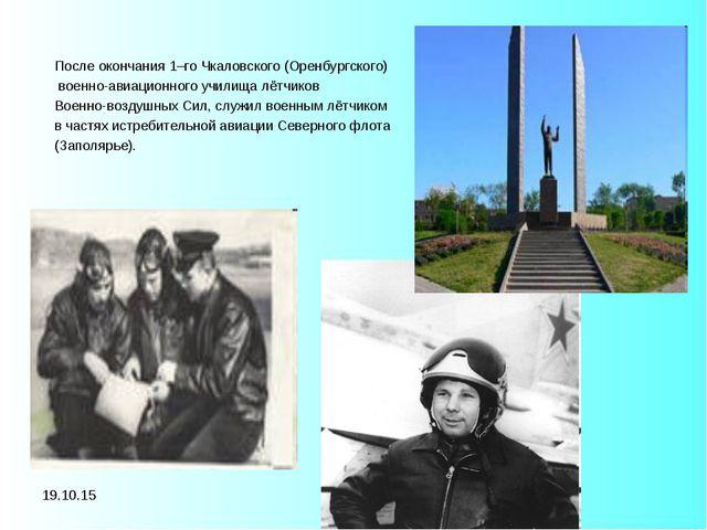 * После окончания 1–го Чкаловского (Оренбургского) военно-авиационного училищ...
