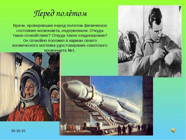 * Перед полётом Врачи, проверявшие перед полетом физическое состояние космона...