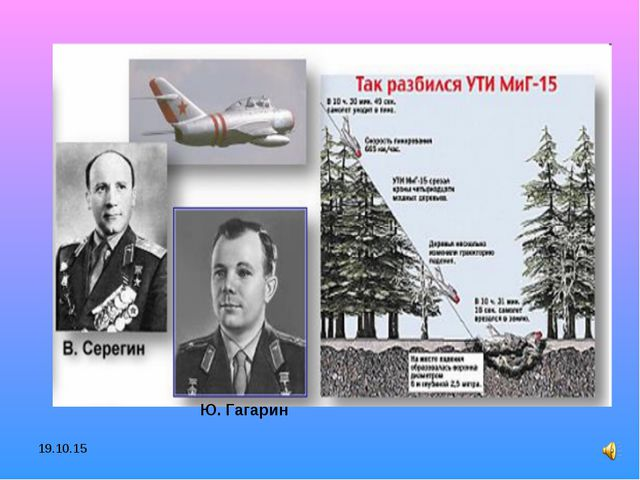 * Ю. Гагарин
