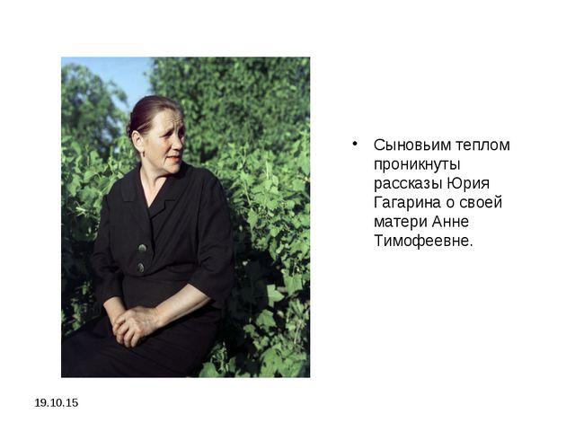 * Сыновьим теплом проникнуты рассказы Юрия Гагарина о своей матери Анне Тимоф...