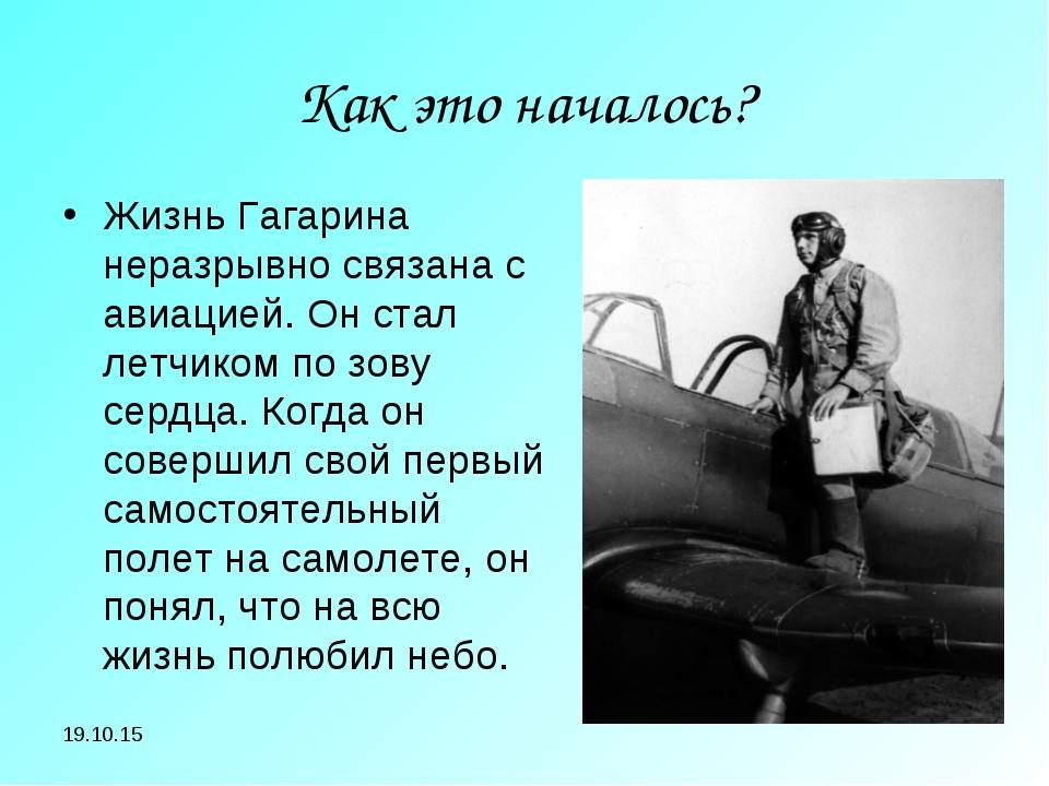 * Как это началось? Жизнь Гагарина неразрывно связана с авиацией. Он стал лет...
