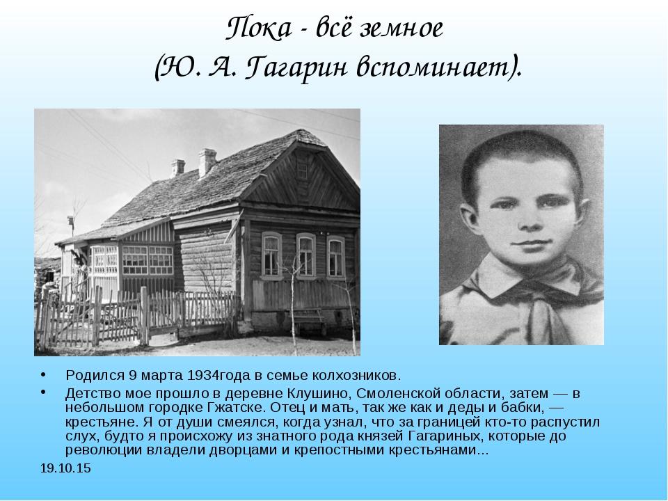 * Пока - всё земное (Ю. А. Гагарин вспоминает). Родился 9 марта 1934года в се...