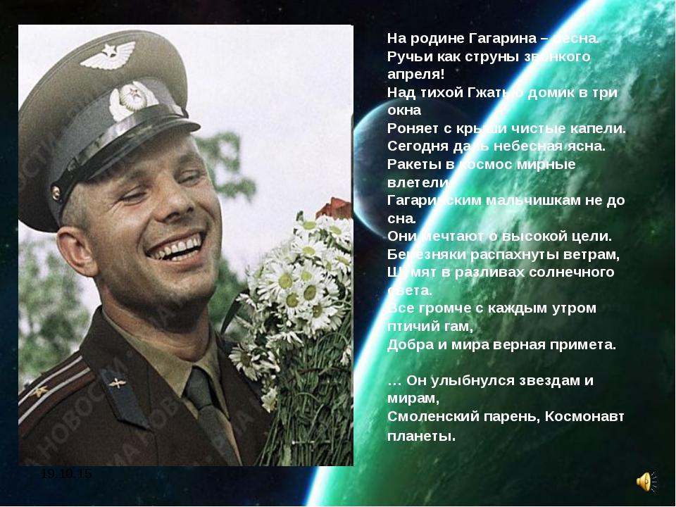 * На родине Гагарина – весна. Ручьи как струны звонкого апреля! Над тихой Гжа...