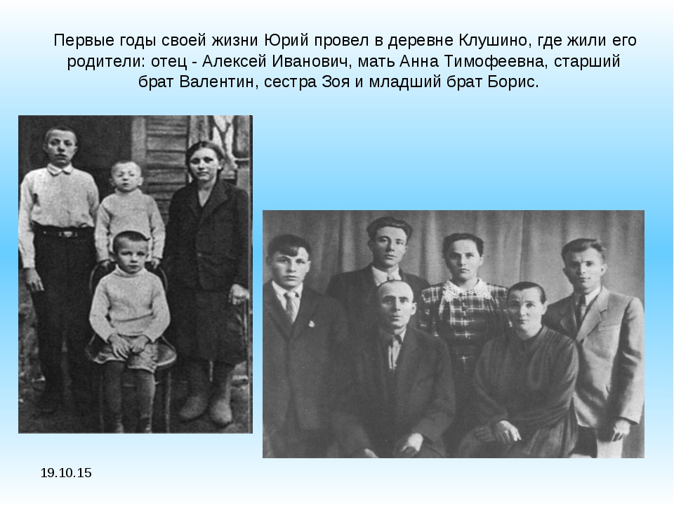 *  Первые годы своей жизни Юрий провел в деревне Клушино, где жили его родит...
