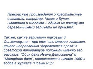 Так же, как не величают таковым и Солженицына -- при том что многие считают: