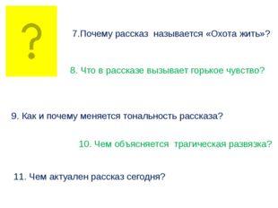 7.Почему рассказ называется «Охота жить»? 8. Что в рассказе вызывает горькое
