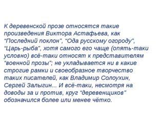 """К деревенской прозе относятся такие произведения Виктора Астафьева, как """"Посл"""