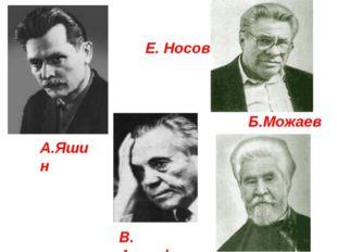 А.Яшин В. Астафьев Б.Можаев Е. Носов