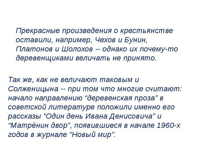 Так же, как не величают таковым и Солженицына -- при том что многие считают:...