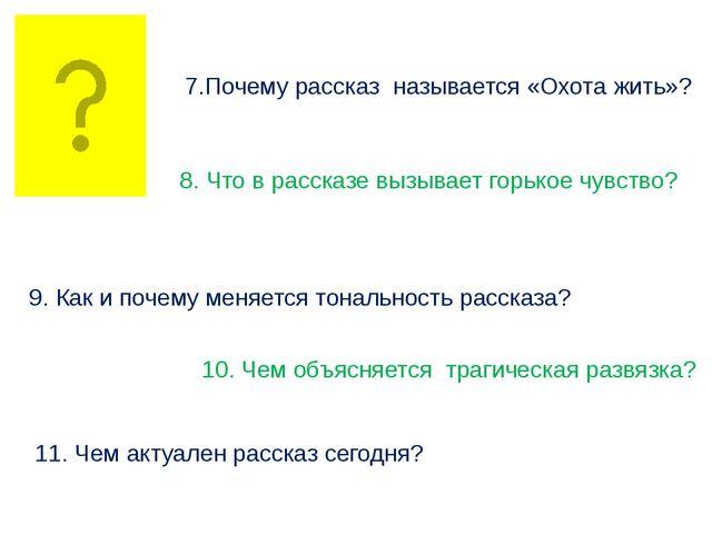 7.Почему рассказ называется «Охота жить»? 8. Что в рассказе вызывает горькое...