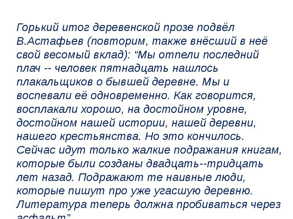 Горький итог деревенской прозе подвёл В.Астафьев (повторим, также внёсший в н...
