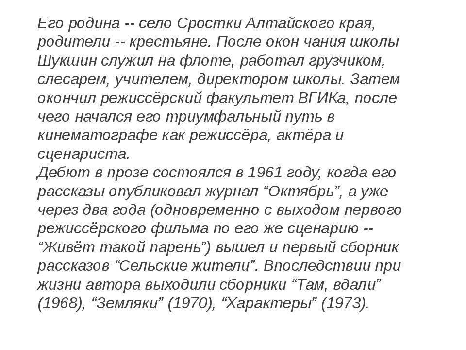 Его родина -- село Сростки Алтайского края, родители -- крестьяне. После окон...