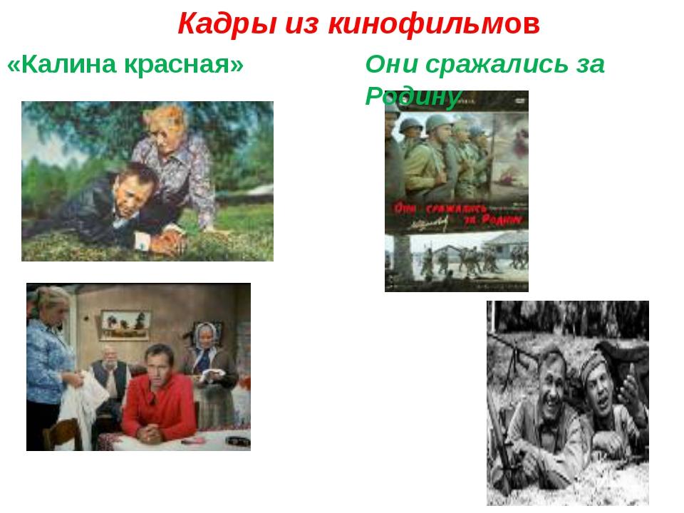 Кадры из кинофильмов «Калина красная» Они сражались за Родину